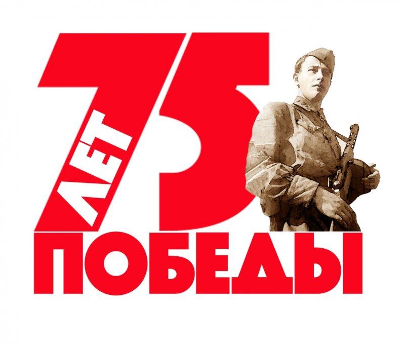 Великой победе 75 лет!